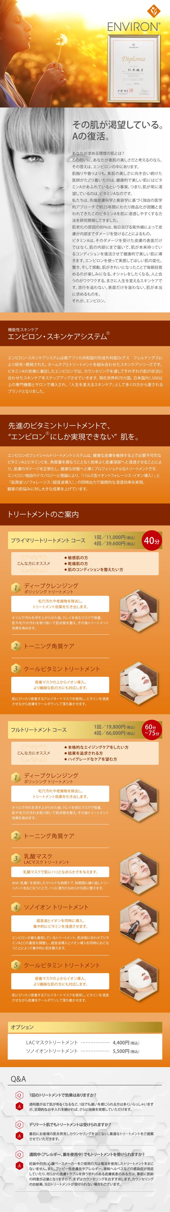 皮膚 科 エンビロン